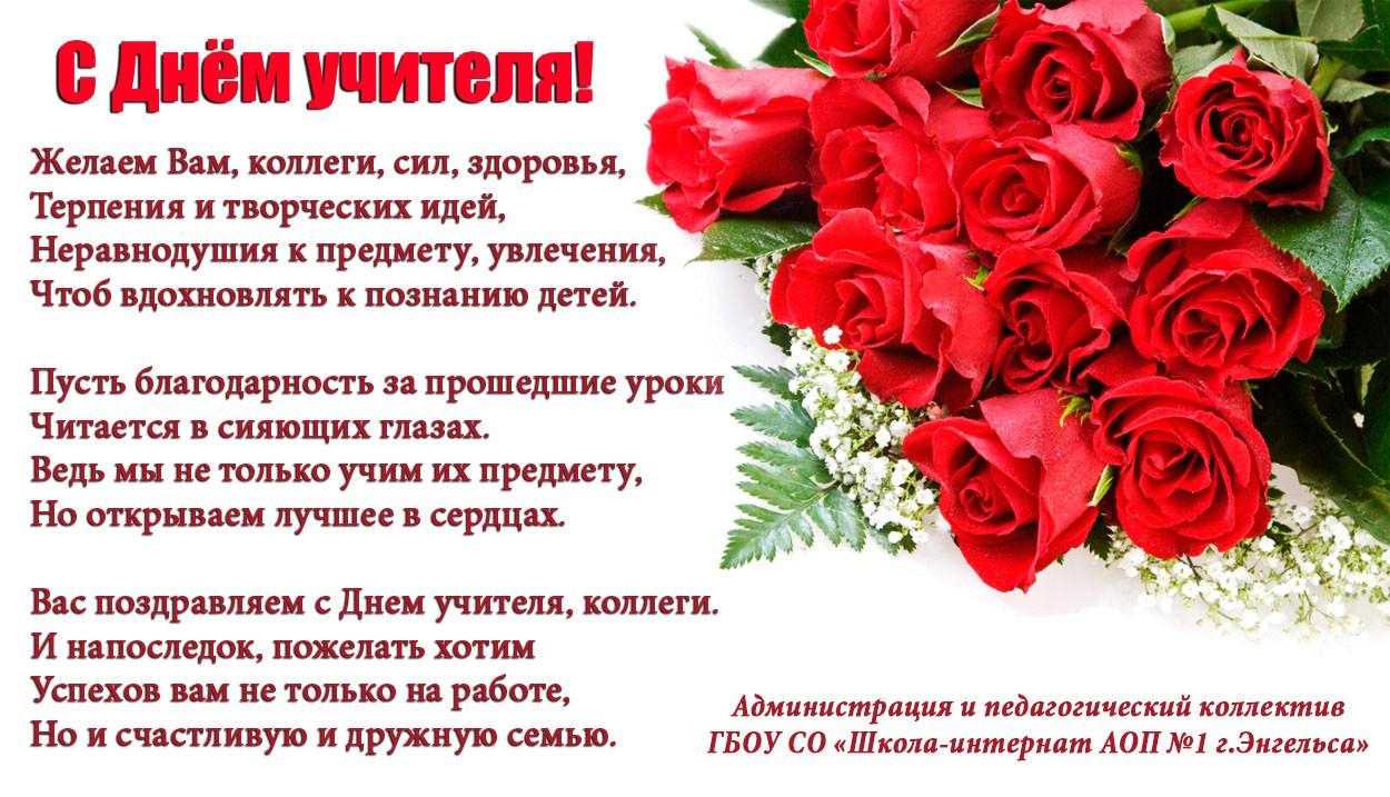 Поздравление с днем рождения от коллег педагогов 530